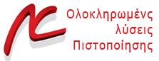 ΟΛΟΚΛΗΡΩΜΕΝΕΣ ΛΥΣΕΙΣ ΠΙΣΤΟΠΟΙΗΣΗΣ | NOVITAS Logo